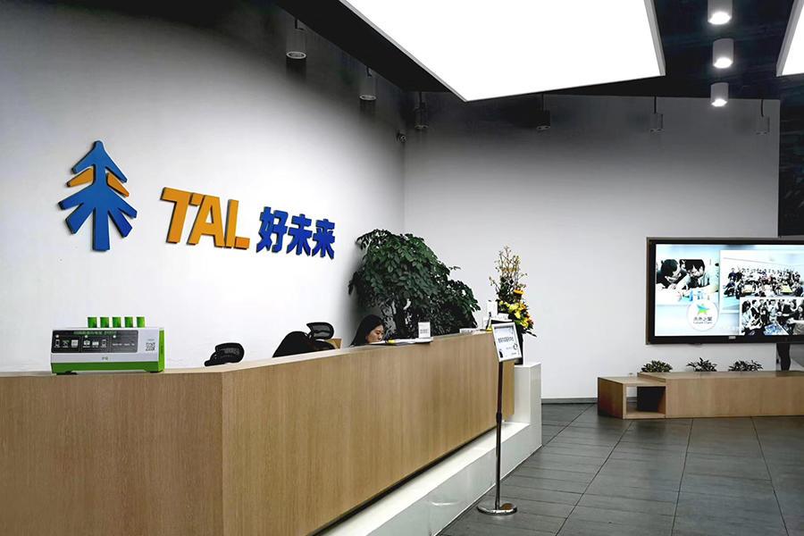 Tal future, education enterprise, company front desk