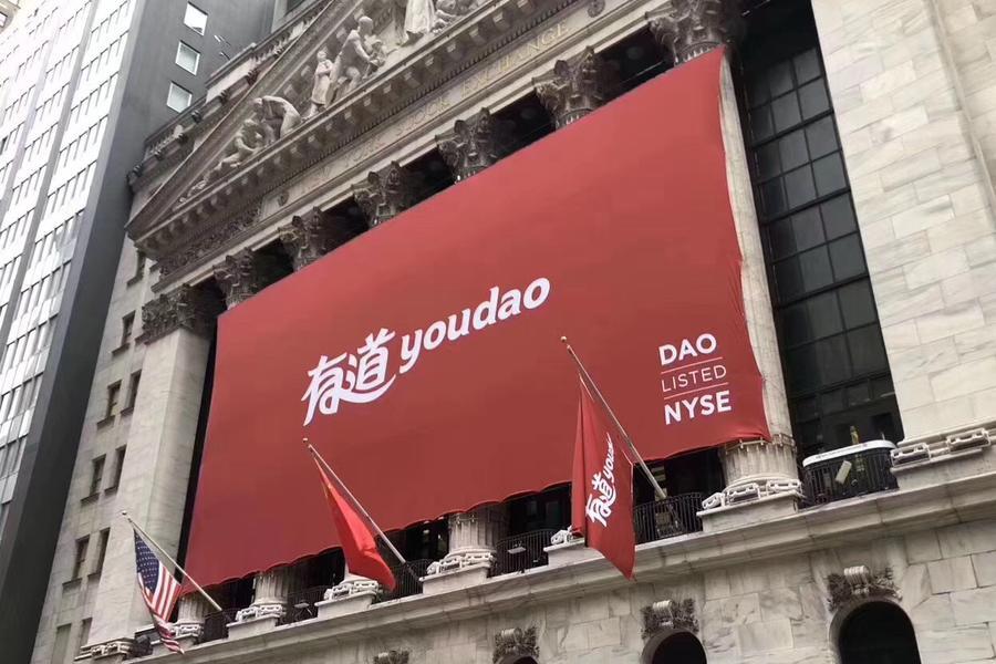 Netease Youdao IPO Poster