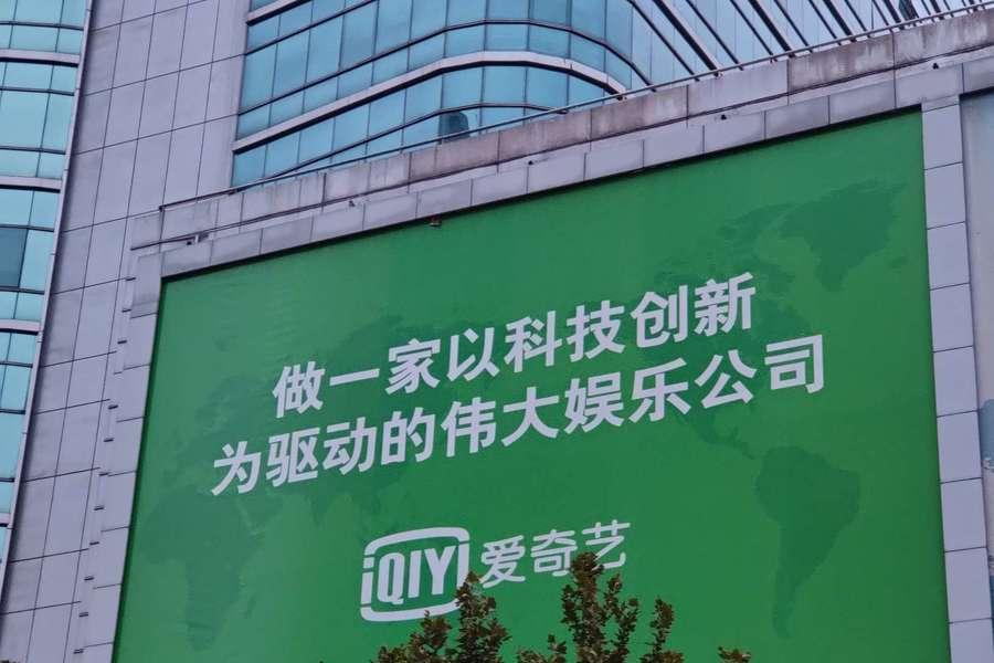 Iqiyi advertising wall