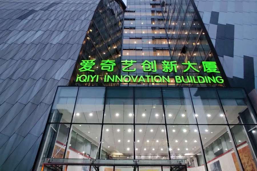 Iqiyi Innovation Building