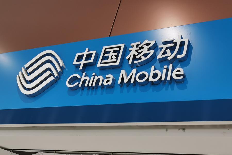 China Mobile Brand Logo