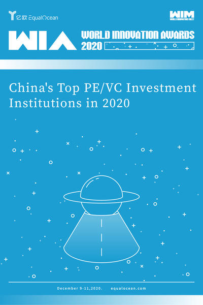 WIA2020 | China's Top PE/VC Investment Institutions in 2020