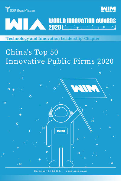 WIA2020 | China's Top 50 Innovative Public Firms 2020