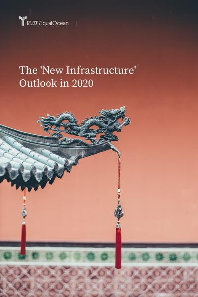 EqualOcean Intelligence – The New Infrastructure Outlook in 2020