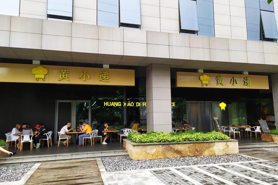 Huang Xiao Di store