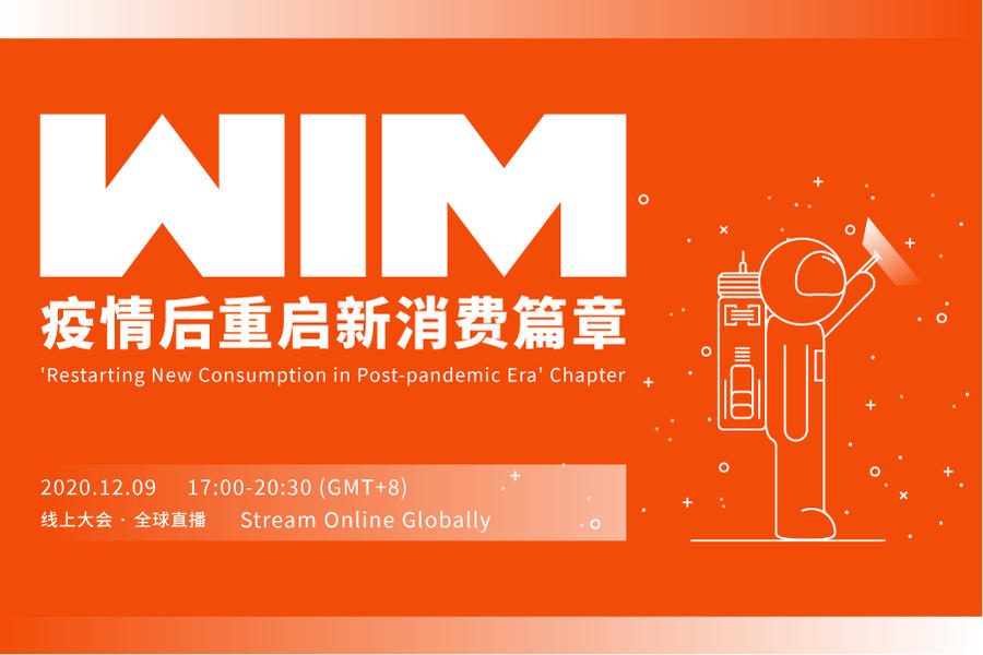 Industry Executives Shared Insights on the Prospect of 'New Consumption' at WIM2020