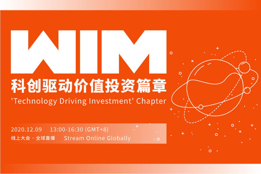 WIM2020: Technology Drives Investment, Innovation Decides Brand Value