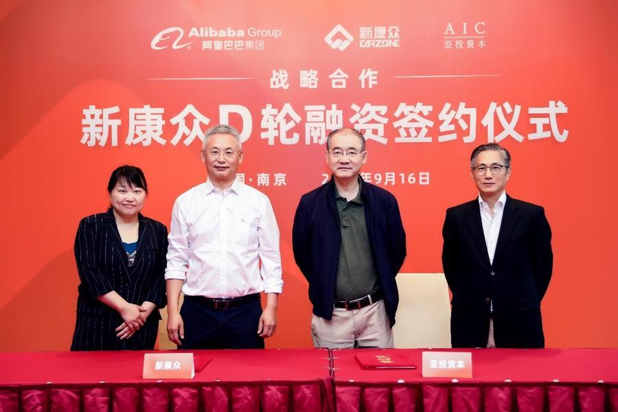 Xinkangzhong round D financing