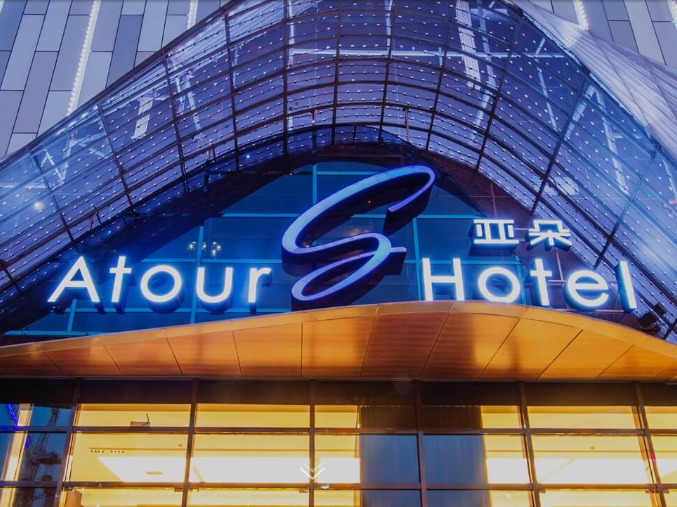 Atour's 10th IP Hotel Opened to Public Before 2019