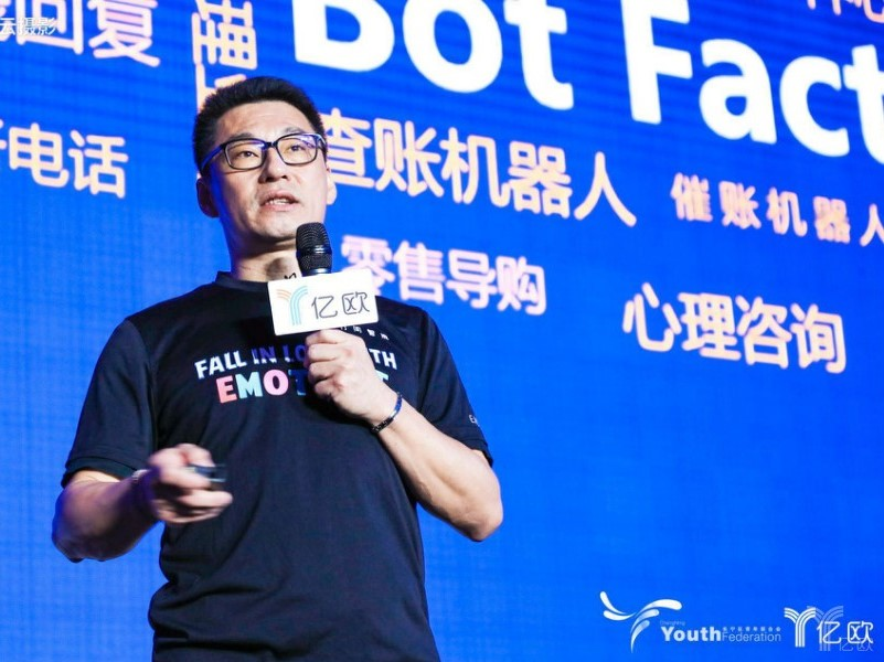 China's Chatbot Provider Emotibot Secures USD 30 Million In Series B Round