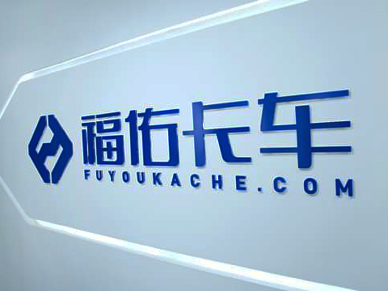 Chinese Long-Distance Truck Logistics Services Company ForU Raised USD 170 Million