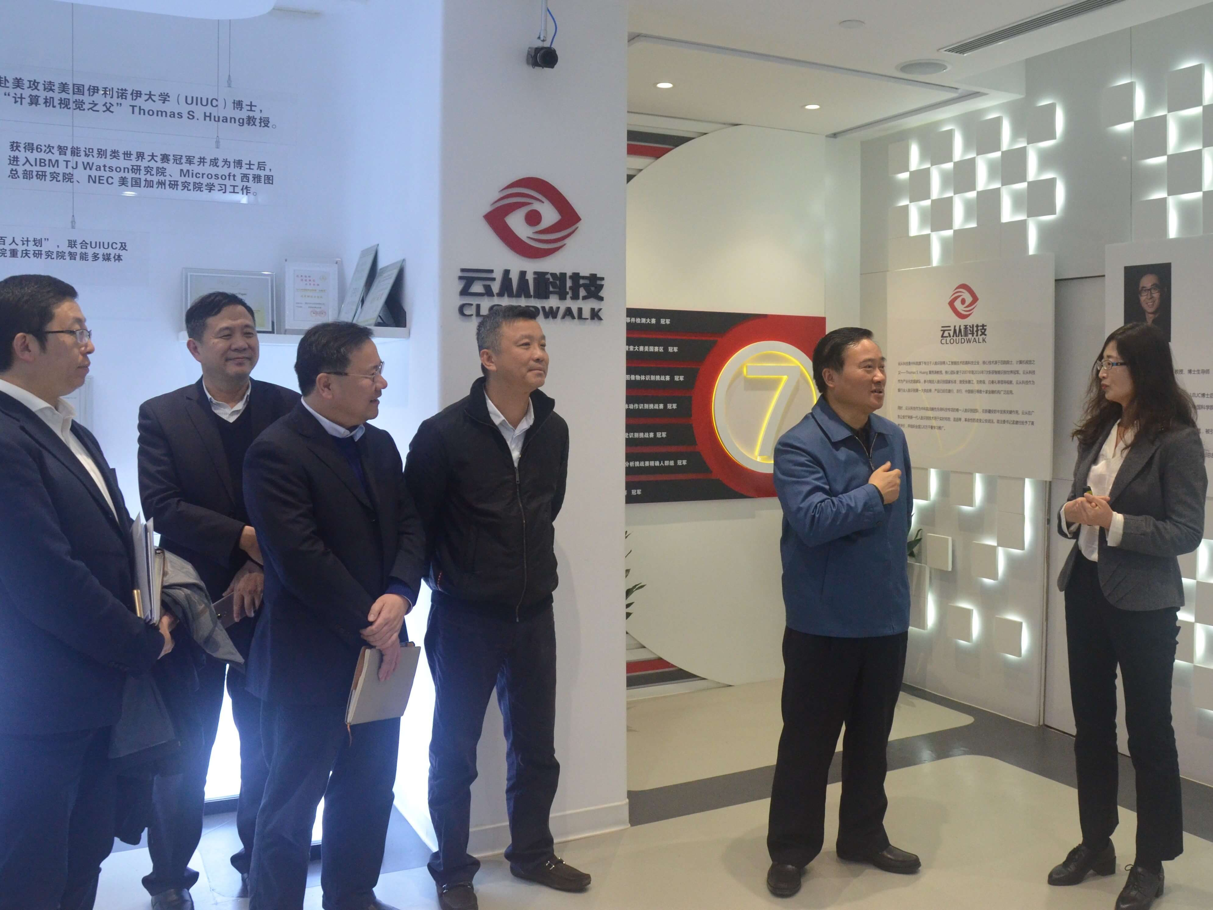 Secretary of the Pudong New Area District Committee WENG Zuliang Visits Cloudwalk