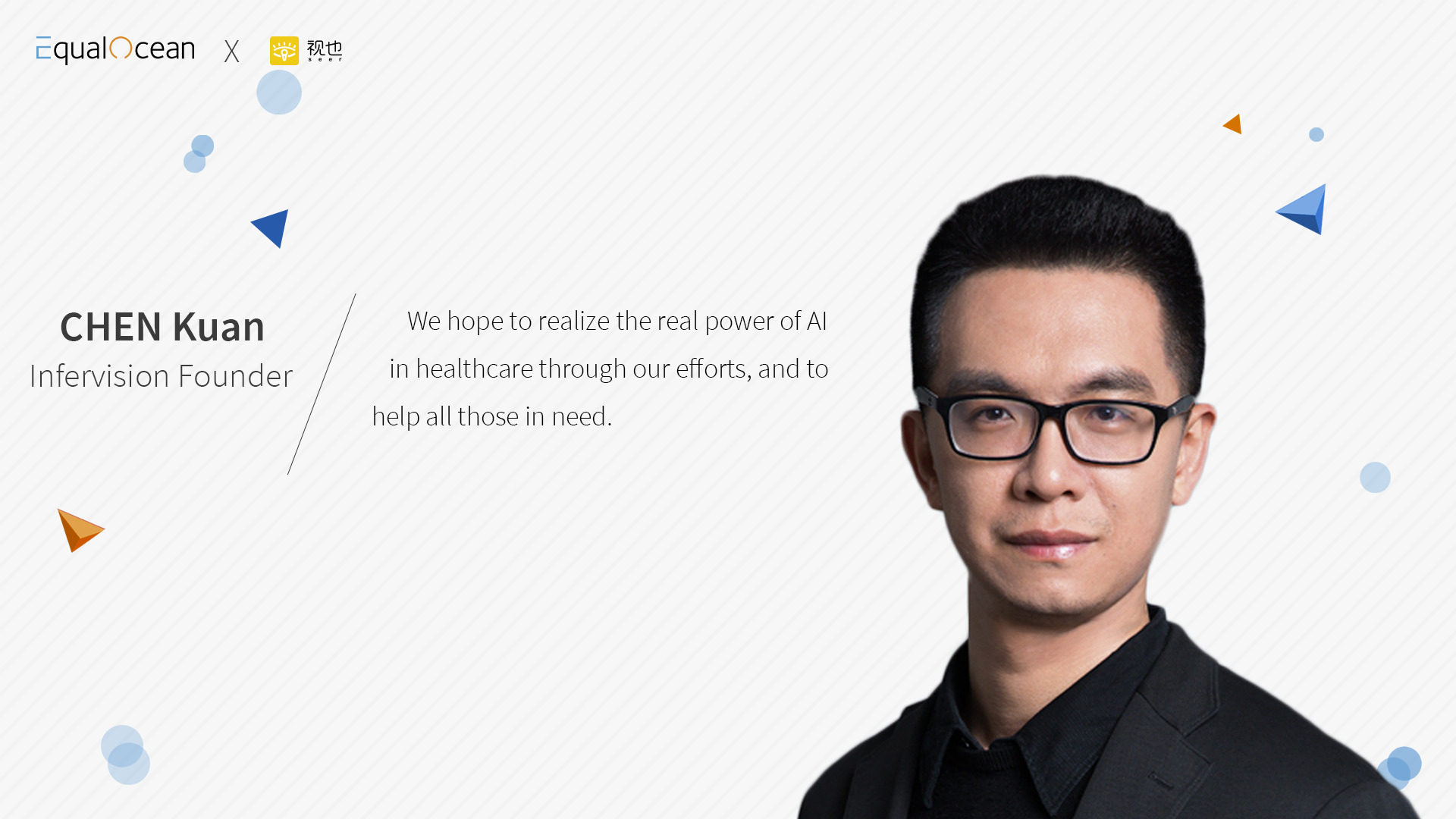 We Define AI - Infervision Founder, CHEN Kuan