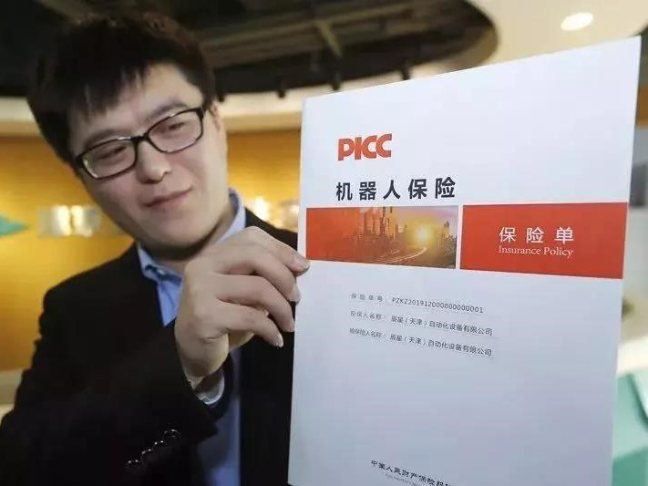 AtomRobot Joined Hands with PICC to Insure 10,000 Parallel Robots