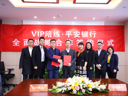 China's Leading Online Education Platform partners with Ping An