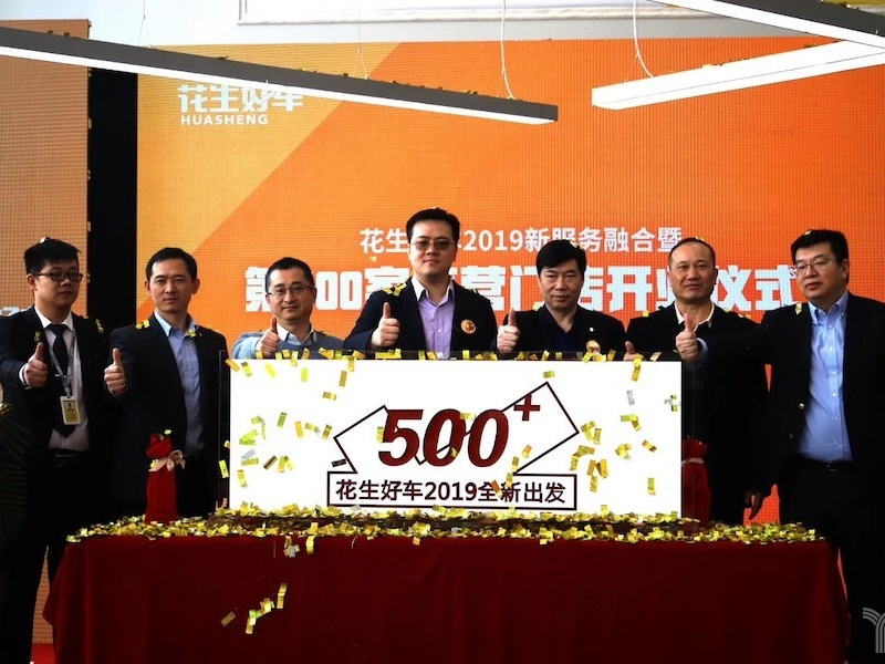 Huasheng Haoche Opens Its 500th Store and Builds New 5S Service System