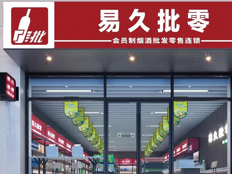 FMCG B2B Platform Yijiupi Announces Series D+ Financing of USD 100 Million