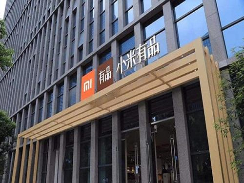 Youpoin's offline store. Photo: Credit to Xiaomi