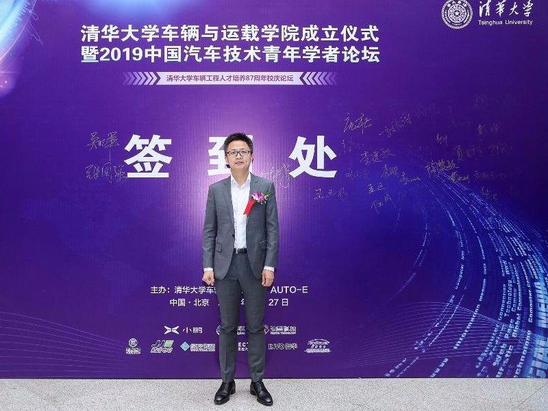 XPeng Motors Attends Establishment Ceremony of 'School of Vehicle' in Tsinghua University