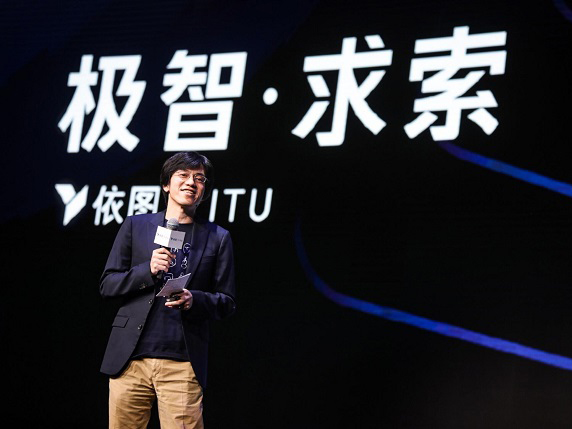 Yitu Technology launched AI chips. Photo: Credit to Yitu Technology.