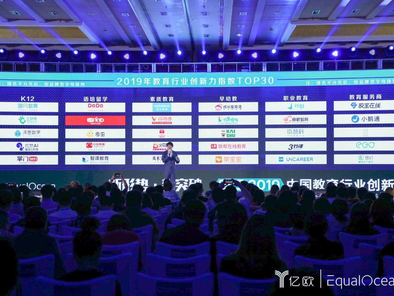 GIIS2019 China Education Industry Innovation Summit. PHOTO: iyiou.com