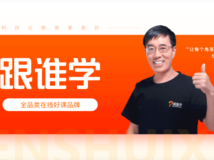 Photo: GSX techedu's founder from genshuixue.com