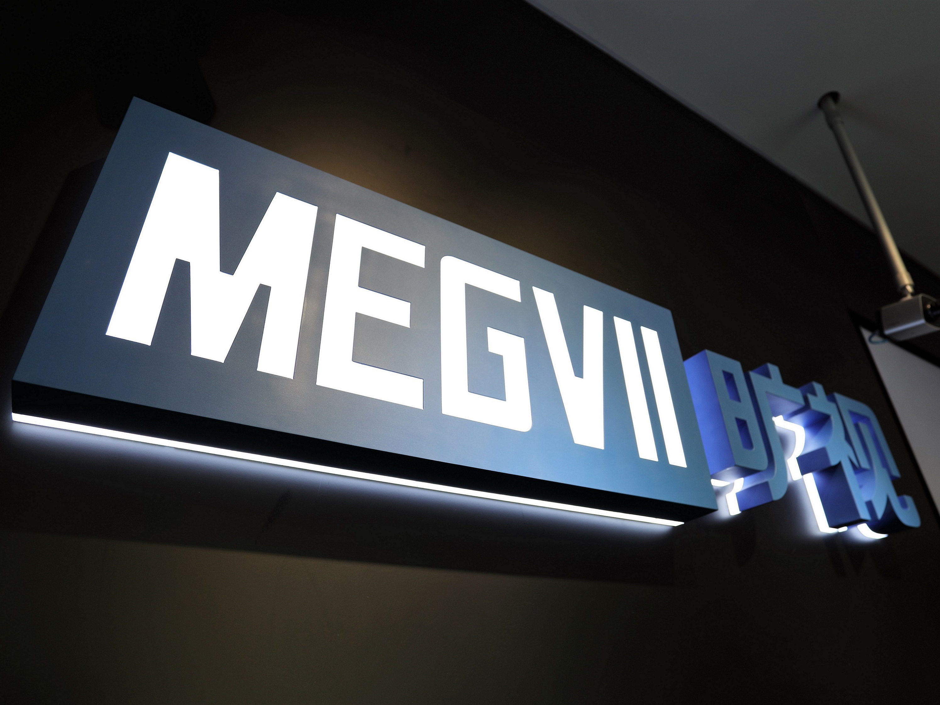 "Megvii Publishes ""AI Application Criteria"", Becoming Industry Rule Maker"