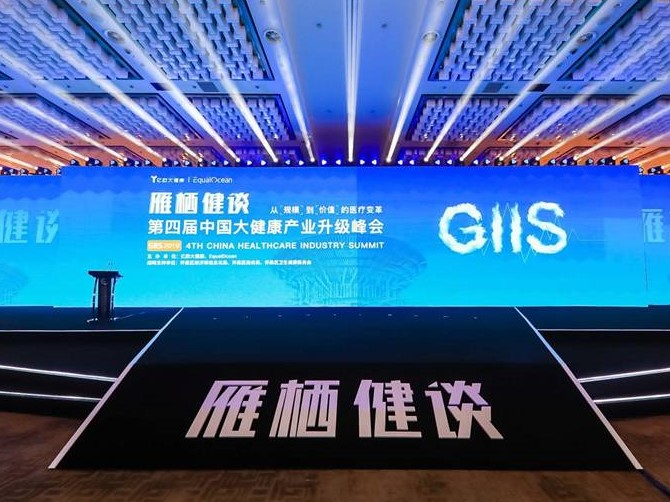 The 4th China Healthcare Industry Summit: Reform from Scale to Value