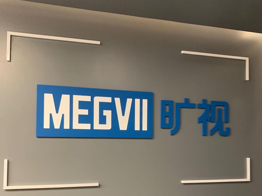 MEGVII Files Prospectus at Hong Kong Stock Exchange
