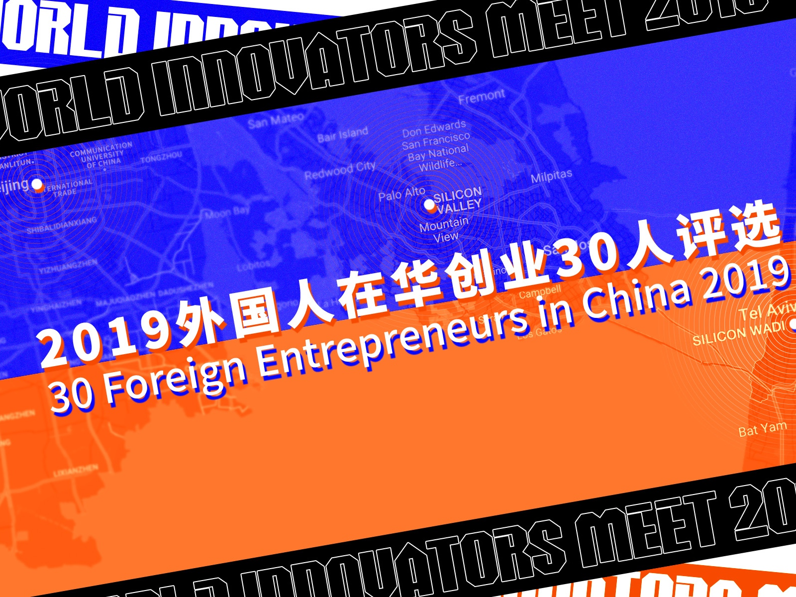 """The latest results of """"30Foreign Entrepreneurs in China 2019"""" will be announced onDecember 6-8, 2019."""