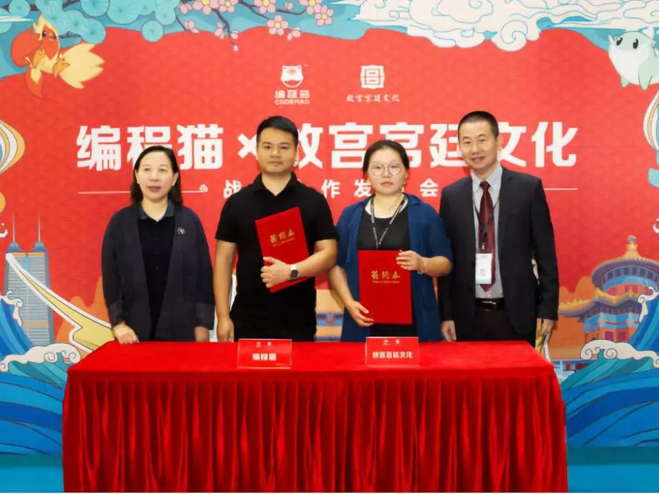 Programming Meets History as Codemao Cooperates with Forbidden City