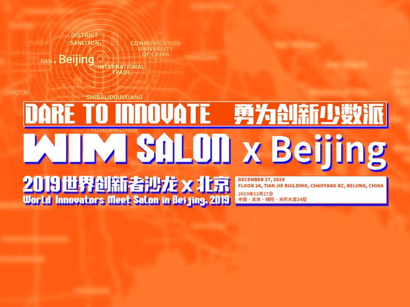 Dare to Innovate -- WIM Salon x Beijing 2019   Image credit: EqualOcean