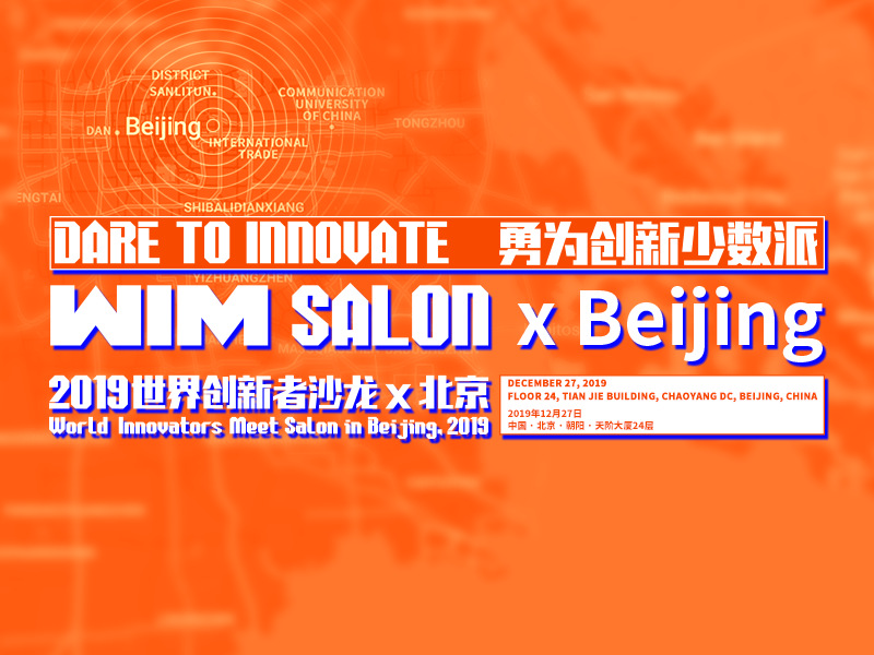Lineup | WIM Salon x Beijing | Tech and Investment: 2019 and 2020