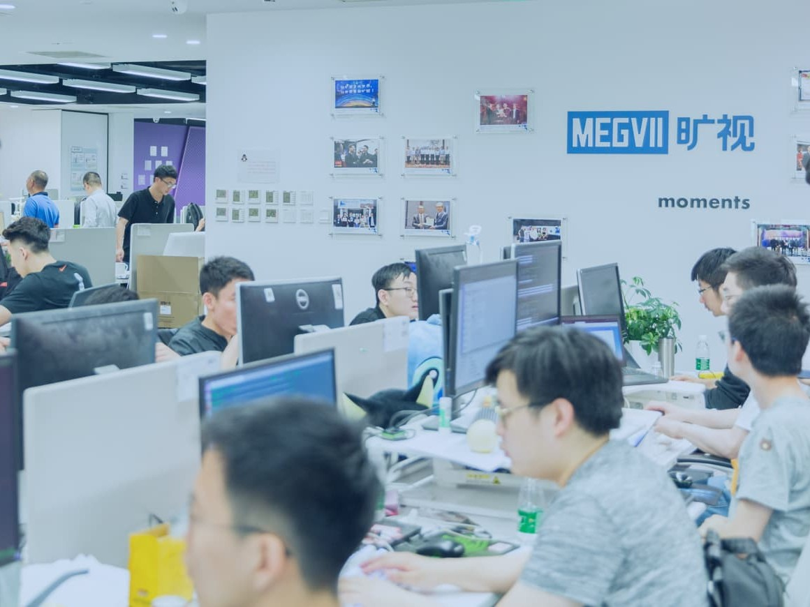 MEGVII Joins E-Hualu to Form Joint Venture