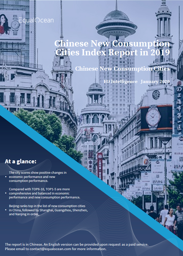2019 New Consumption Index Report: 14 Metrics, 100 Chinese Cities