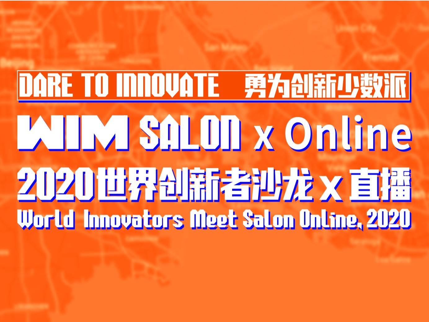 WIM Salon is a technology and innovation-focused event organized by EqualOcean.